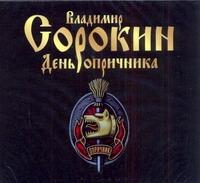 Сорокин В.Г. - Аудиокн. Сорокин. День опричника обложка книги