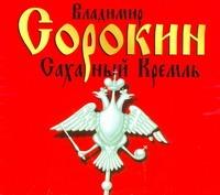Сорокин В.Г. - Аудиокн. Сорокин. Сахарный Кремль обложка книги