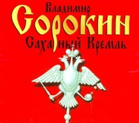 Аудиокн. Сорокин. Сахарный Кремль обложка книги