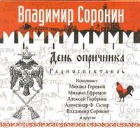 Аудиокн. Сорокин. День опричника (радиоспект) обложка книги