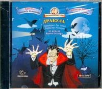 Дракула (на CD диске) Стокер