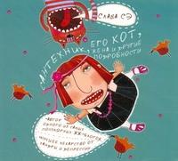 Сантехник, его кот, жена и другие подробности (на CD диске) Слава Сэ