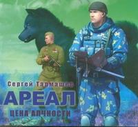 Тармашев С.С. - Аудиокн. Тармашев. Ареал. Цена алчности обложка книги