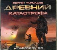 Тармашев С.С. - Аудиокн. Тармашев. Древний. Катастрофа обложка книги