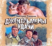 Джентльмены удачи (на CD диске) Токарева