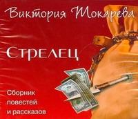 Токарева В.С. - Аудиокн. Токарева. Стрелец обложка книги