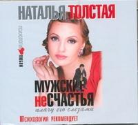 Толстая Наталья - Аудиокн. Толстая. Мужские несчастья. Плачу его слезами обложка книги