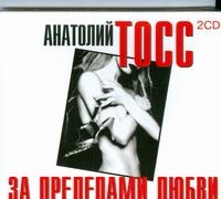 Тосс А. - Аудиокн. Тосс. За пределами любви 2CD обложка книги