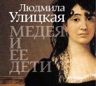 Медея и ее дети (на CD диске)