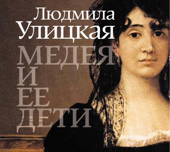 Медея и ее дети (на CD диске) Улицкая Л.Е.