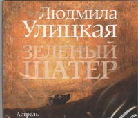 Зеленый шатер (на CD диске) Улицкая Л.Е.