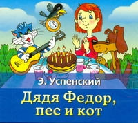 Дядя Федор, пес и кот (на CD диске) Успенский Э.Н.