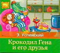 Крокодил Гена и его друзья (на CD диске) Успенский Э.Н.