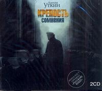 Аудиокн. Уткин. Крепость сомнения 2CD ( Уткин А.А.  )