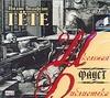 Гёте И.В. - Фауст (на CD диске) обложка книги