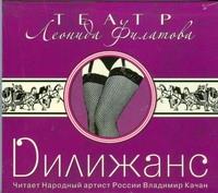 Дилижанс (на CD диске) обложка книги