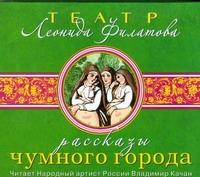 Рассказы чумного города (на CD диске) обложка книги