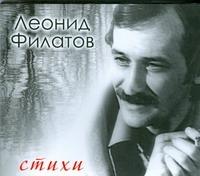 Стихи (на CD диске) обложка книги