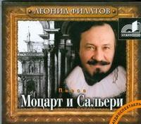 Моцарт и Сальери (на CD диске) обложка книги