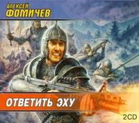 Ответить эху (на CD диске) Фомичев А.Н.