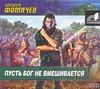 Пусть Бог не вмешивается (на CD диске) Фомичев А.Н.