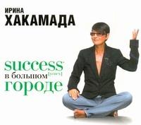 Хакамада И. - Аудиокн. Хакамада. Success в большом городе обложка книги