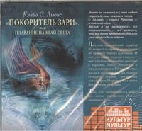 Покоритель зари (на CD диске) обложка книги