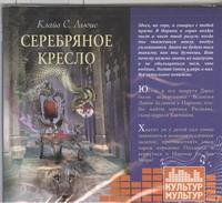 Серебряное кресло (на CD диске) обложка книги