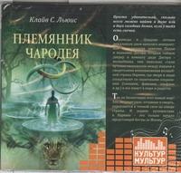 Льюис - Племянник чародея (на CD диске) обложка книги
