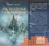 Лев, колдунья и платяной шкаф (на CD диске) обложка книги