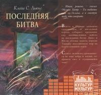 Последняя битва (на CD диске) обложка книги