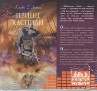 Принц Каспиан (на CD диске) обложка книги