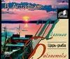 Царь-рыба (на CD диске) Астафьев В.П.