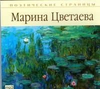 Поэтические страницы. Цветаева (на CD диске) Цветаева М. И.