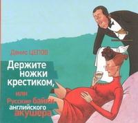 Цепов Д. - Аудиокн. Цепов. Держите ножки крестиком, или Русские байки английского акушера обложка книги