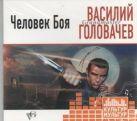 Человек боя (на CD диске)