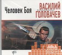 Аудиокн. Головачев. Человек боя Головачев В. В.