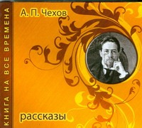 Аудиокн. Чехов. Книга на все времена. Рассказы Чехов А. П.