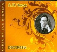 Книга на все времена. Рассказы (на CD диске) Чехов А. П.