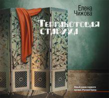 Чижова Е.С. - Аудиокн. Чижова. Терракотовая старуха обложка книги