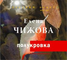 Чижова Е.С. - Аудиокн. Чижова. Полукровка 2CD обложка книги