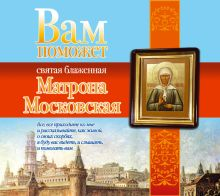 Вам поможет Матрона Московская (на CD диске)