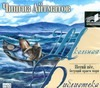 Пегий пес, бегущий краем моря (на CD диске)