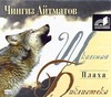 Плаха (на CD диске)