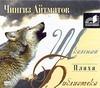Плаха (на CD диске) Айтматов Ч.