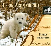 Аудиокн. ШБ.Акимушкин. В мире животных обложка книги