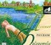 Рассказы (на CD диске)
