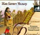 Мещанин во дворянстве (на CD диске)