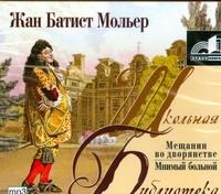 Мещанин во дворянстве (на CD диске) Мольер Ж.Б.