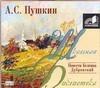 Повести Белкина (на CD диске) Пушкин А.С.